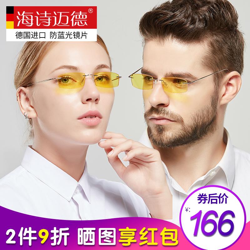 男士防辐射眼镜无框