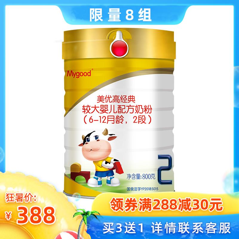 美优高荷兰进口原装婴儿配方牛奶粉2段800g罐 保质期2年