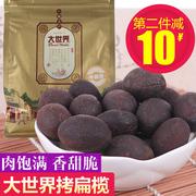 福州特产大世界橄榄蜜饯大世界拷扁榄黑橄榄办公零食蜜饯果干500g