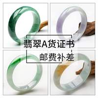 Live room customer special shot Cloud encounter jade bracelet live postage, certificate shoot