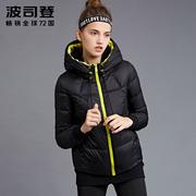 波司登冬季新品简约时尚保暖连帽短款撞色运动女款羽绒服B1601186