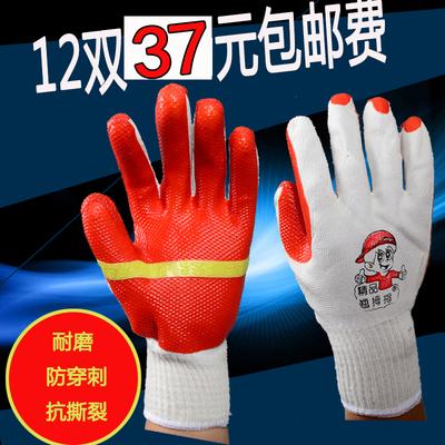 翘拇指胶片手套工作贴胶建筑工地耐磨劳保防护12双包邮搬砖砌