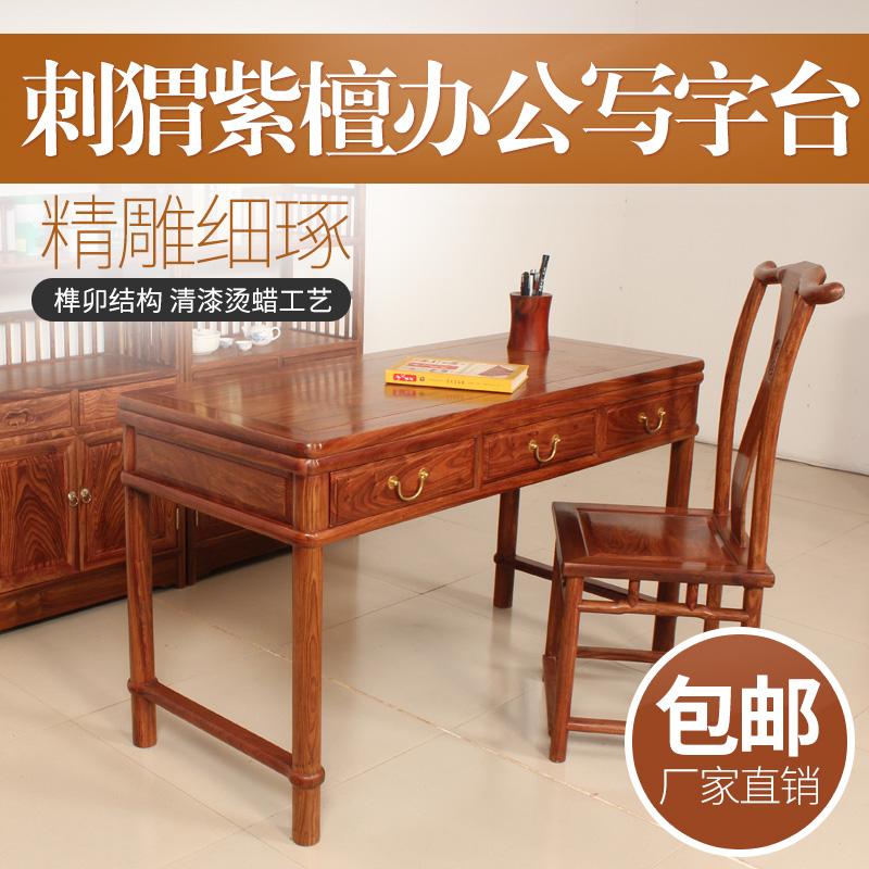 刺猬紫檀书桌 写字台