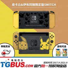 伊布 限定版 精灵宝可梦 订购 口袋妖怪 皮卡丘 Switch主机