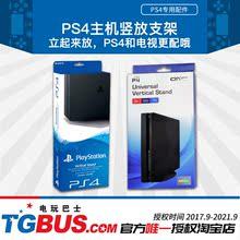 PS4配件 PS4主机支架 竖直支架 Slim/Pro新版底座支架 电玩巴士