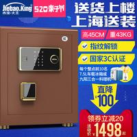 杰宝大王保险箱家用小型3C指纹办公45cm全钢保险柜隐形入墙床头柜