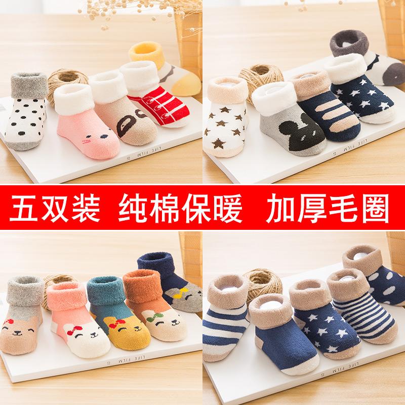 宝宝袜子婴儿加厚保暖纯棉春秋冬季6-12个月0-1岁3儿童全棉新生儿