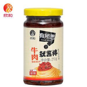 【欣和 所有思】香辣牛肉酱 拌饭酱 拌面酱鲜辣火锅蘸料210g