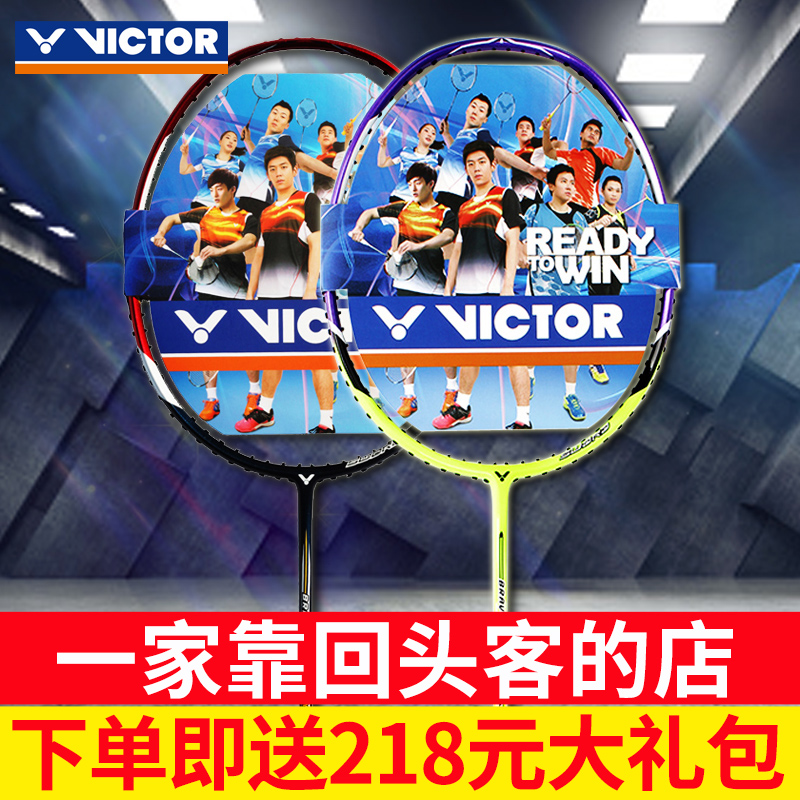 官网正品victor胜利羽毛球拍挑战者9500维克多全碳素单拍初学健身