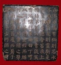 中式仿古工艺品 书法文字装饰画 玄关走廊挂件 壁饰 墙贴陋室铭