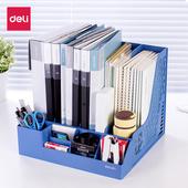 得力文件架书架简易桌上学生用文件夹收纳盒书立办公桌面收纳多层文件栏收纳架子塑料置物架文件框办公室用品