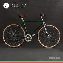 包邮 Kolor通勤复古自行车700c单速公路自行车学生上班男女城市
