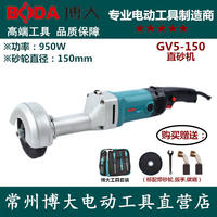 Boda GV5-125 straight grinder straight grinder grinding and polishing machine handheld straight sand machine electric inner grinder