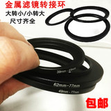 Lens filter transfer ring 37-40.5-49-52-55-58-62-67-72-77-82 mm small turn larger
