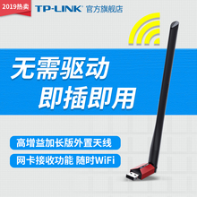 TP-LINK USB Enhanced Driver-Free Wireless Network Card Desktop Laptop with Wifi Transmitter Receiver Plug and Play Mini-Infinite Network Signal TL-WN726N