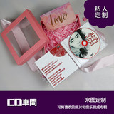CD workshop personal album gift box CD box custom personality creative DIY to map printing parcels