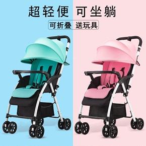 婴儿推车可坐可躺超轻便携折叠双向四轮避震婴儿车宝宝手推车伞车