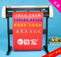 型电脑刻字机刻绘机割字机绘图仪不干胶H800全新升级微宏牌2018
