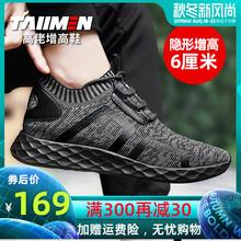 隐形增高鞋男百搭内增高男鞋6cm夏季休闲运动鞋飞织男士透气潮流