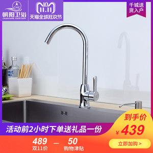 朝阳卫浴洗菜盆水槽厨房冷热零铅家用可旋转节水水槽水龙头172A