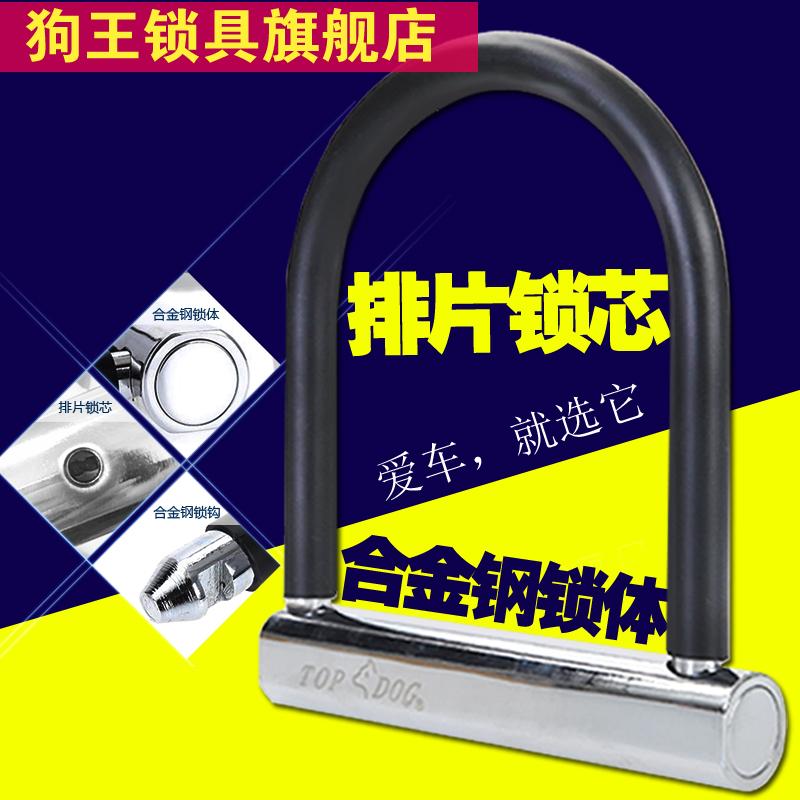 台湾狗王摩托车锁