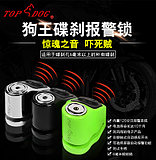 Taiwan TOPDOG Lock [Dog King] R8 Alarm Lock Motorcycle Disc Brake Electric Disc Brake