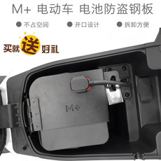 Jinzhongge Maverick M+ electric car battery anti-theft lock m1 anti-theft steel plate M1 battery lock clip M+ anti-theft