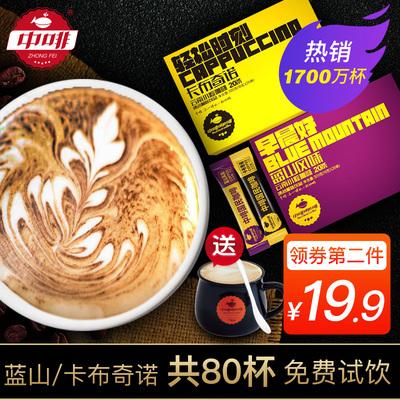 卡布奇诺速溶咖啡粉