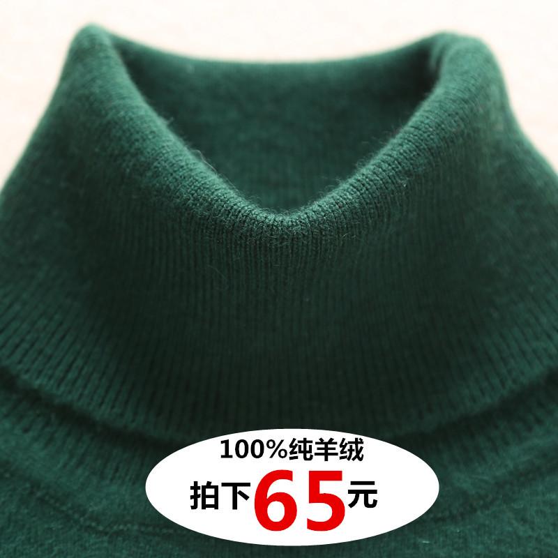 高领男士羊毛衫