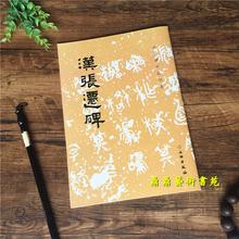 汉张迁碑 正版 文物出版社 包邮 毛笔隶书练字帖 历代碑帖法书选