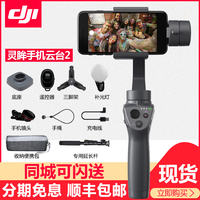 DJI大疆 Lingbi Osmo Mobile 2 Anti-shake mobile phone PTZ handheld three-axis PTZ stabilizer time-lapse camera outdoor sports network Red vibrating live broadcast handheld stabilizer