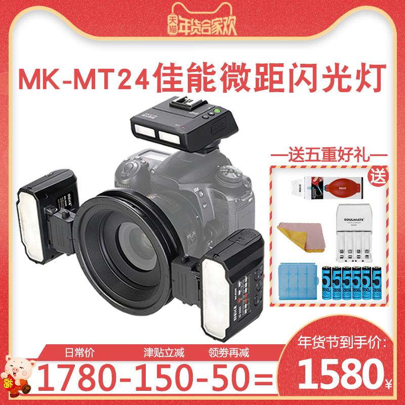 美科MK-MT24C佳能双头闪ttl高速同步微距环形闪光灯小型迷你r1c1