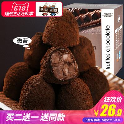 依蒂安斯72%可可脂炭黑松露形巧克力休闲零食散装小吃礼盒装168g