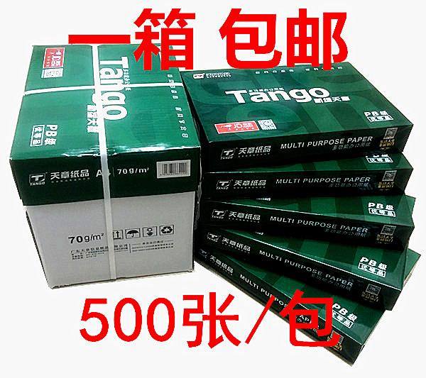 包邮 新绿天章 A4纸打印复印纸70g80gA4亚太等办公用纸 500张白纸