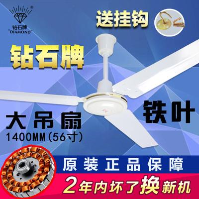 钻石牌吊扇5五叶大风铁叶1400MM家用客厅餐厅宿舍工业56寸电风扇双十一