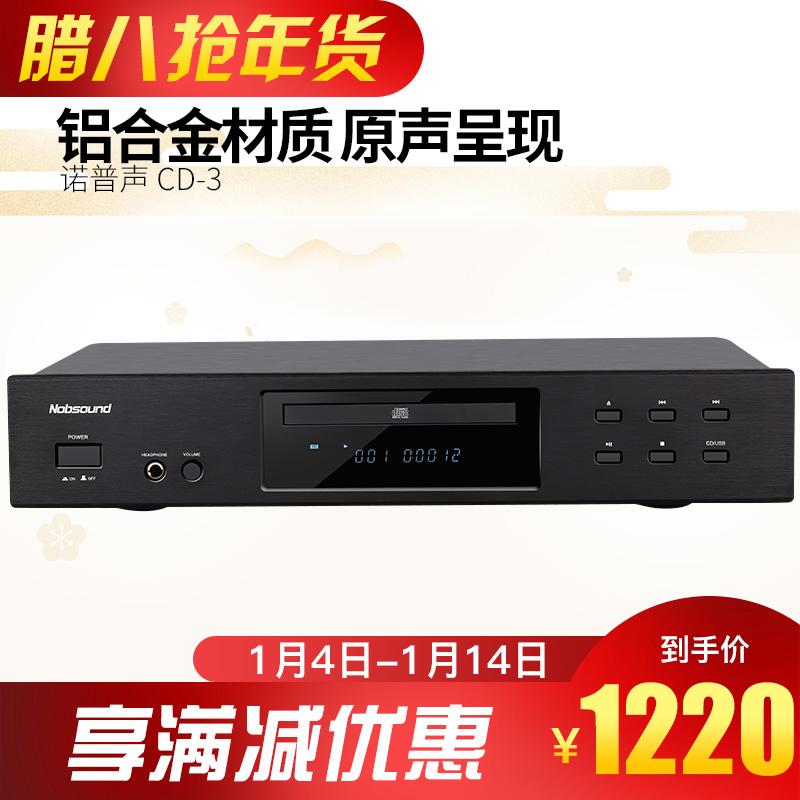 诺普声 CD-3 纯cd机播放器 发烧家用hifi无损音乐USB数字CD播放机