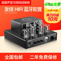 Novo sound MS-10D MKII Bluetooth wireless HIFI amplifier power amplifier fever tube USB amplifier