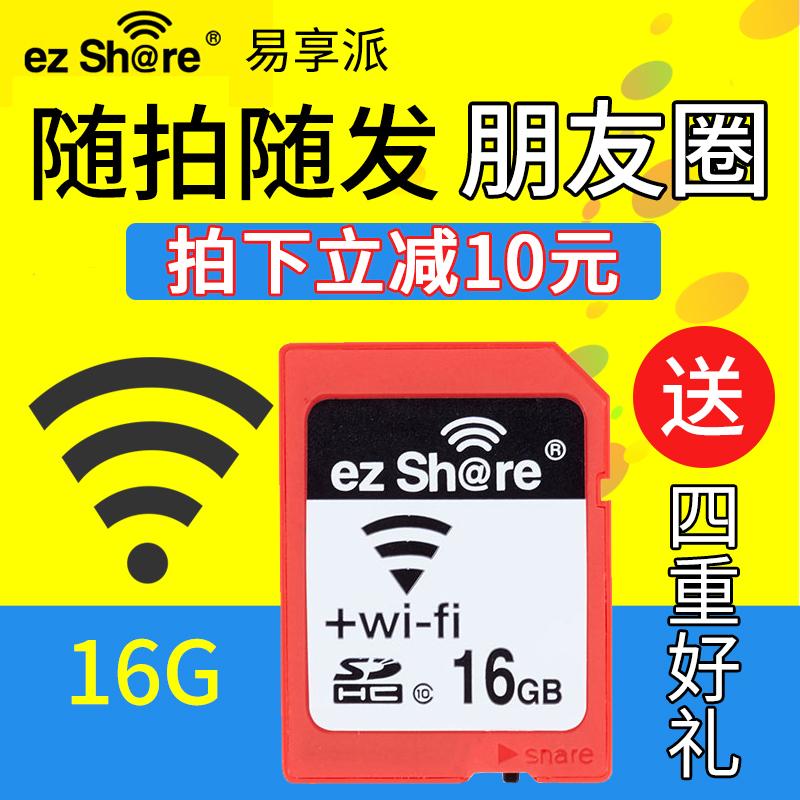 易享派wifi 16g SD卡内存卡相机无线传输 存储卡佳能尼康索尼单反1元优惠券