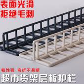 仁可超市货架板前挡板塑料护栏层板加高PVC围栏护边挡边围边挡条