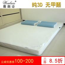 维朗诗 3D床垫席梦思榻榻米 非乳胶椰棕单双人1.8米透气水洗可定