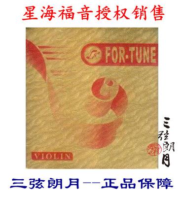 星海福音牌 尼龍小提琴弦 E/A/D/G/套弦 4/4 3/4 1/2 1/4兒童琴弦網上商城