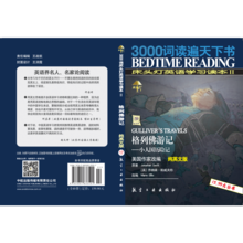 床头灯英语学习读本2(全10册)