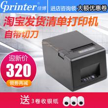 佳博GPL80160I热敏厨房票证打印机小票据淘宝发货清单打印机80mm