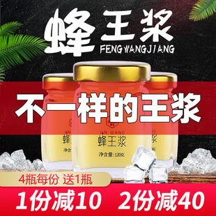 金王新鲜纯蜂皇浆自产天然蜂乳鲜蜂黄浆峰王浆蜂蜜蜂王浆瓶装 500g