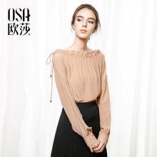 女装 显瘦一字领露肩上衣女C17002 桑蚕丝长袖 新款 OSA欧莎2017秋装