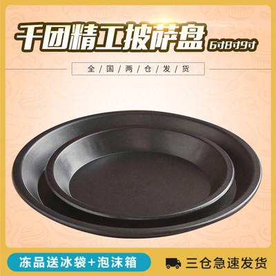 千团精工披萨盘6寸8寸9寸圆形不粘烤盘派盘 烤箱用比萨盘烘焙模具