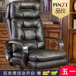 品仪老板椅真皮电脑椅 家用办公椅子可躺按摩大班椅简约电竞座椅