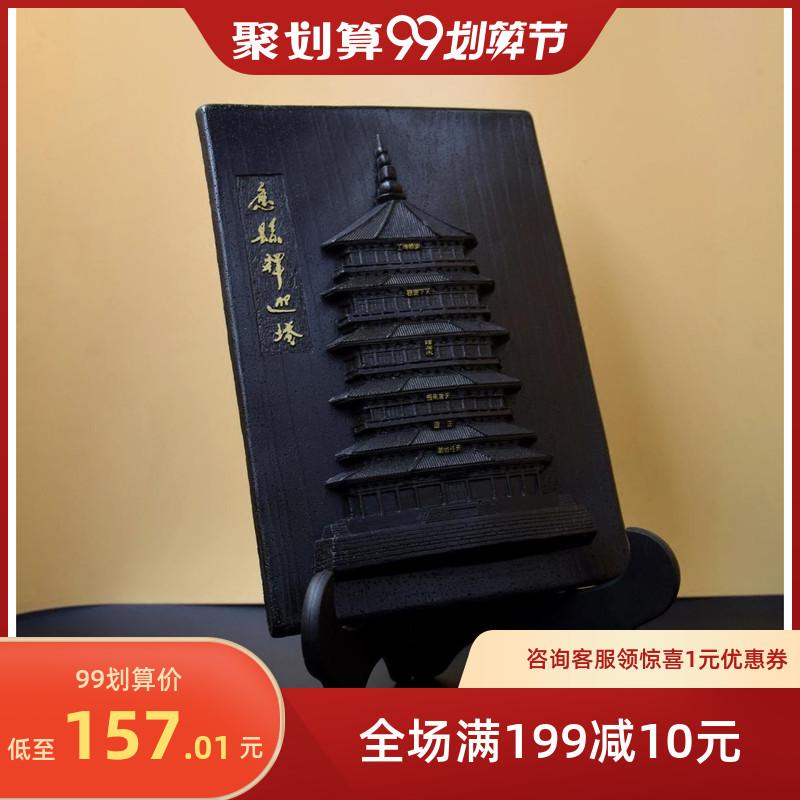 【】工艺美术煤雕炭雕精品《应县木塔》摆件 包邮