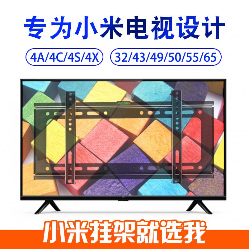 小米電視機掛架4A 4X 4C 32 43 49 55 65英寸通用墻壁掛電視支架