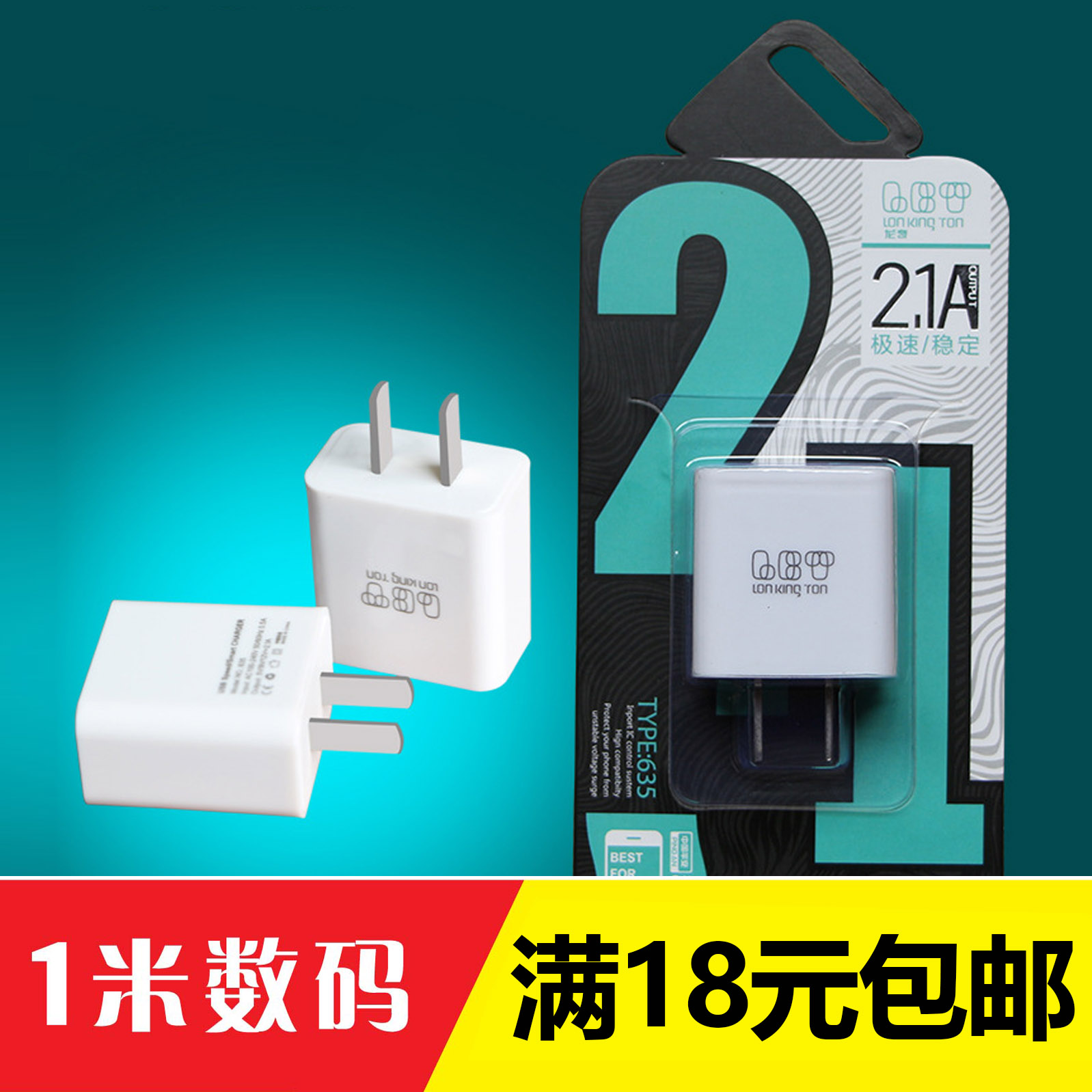 手机充电器头 苹果6s三星2A快充华为小米oppo安卓手机通用器 批发